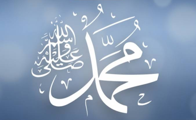 Nama Nabi Muhammad