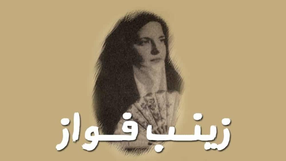 Zainab Fawwaz Penggerak Pembebasan